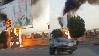 آتش زدن بنر موسسه غارتگر در اهواز