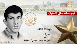 مجاهد شهید فرخزاد اتراک