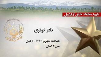 مجاهد شهید نادر کوثری