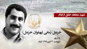 مجاهد شهید خزعل زمانی (پهلوان خزعل)