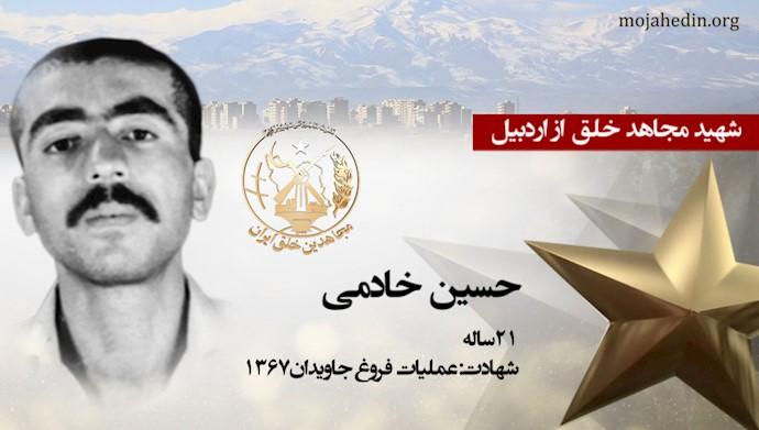 مجاهد شهید حسین خادمی