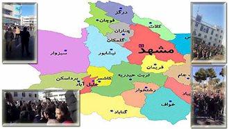 قیام مردم دلیر مشهد