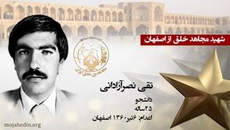 مجاهد شهید تقی نصرآزادانی