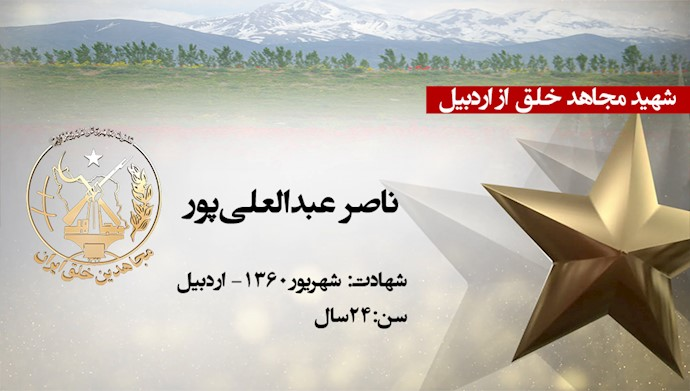 مجاهد شهید ناصر عبدالعلیپور