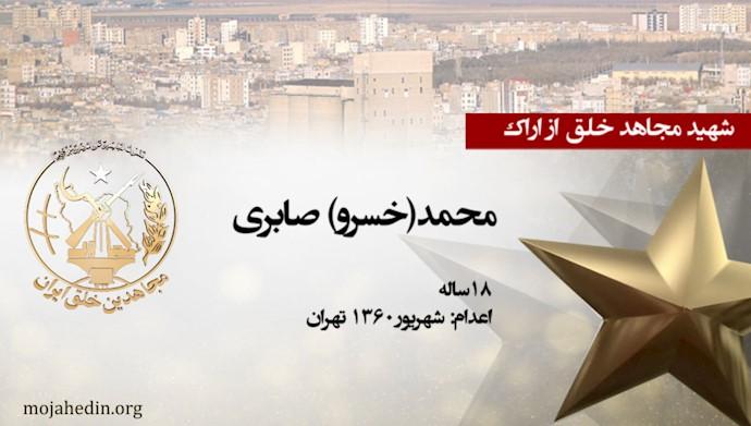 مجاهد شهید محمد(خسرو) صابری