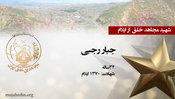 مجاهد شهید جبار رجبی