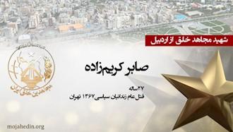 مجاهد شهید صابر کریمزاده