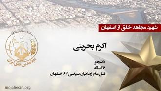 مجاهد شهید اکرم بحرینی