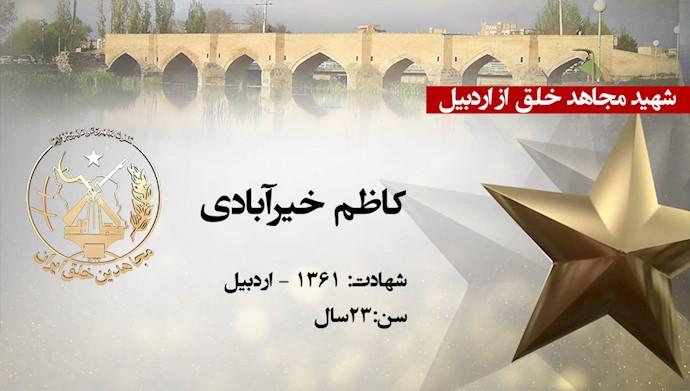 مجاهد شهید کاظم خیرآبادی
