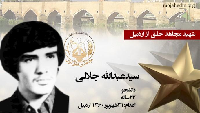 مجاهد شهید سیدعبدالله جلالی