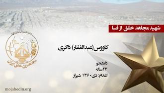 مجاهد شهید کاووس(عبدالغفار) ذاکری