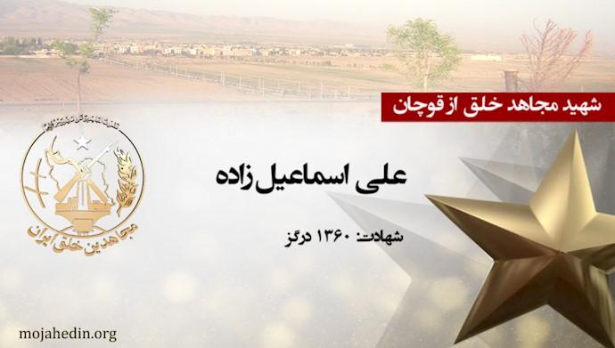 مجاهد خلق علی اسماعیل زاده