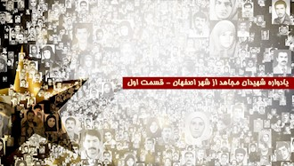 یادواره شهیدان مجاهد از شهر اصفهان - قسمت اول