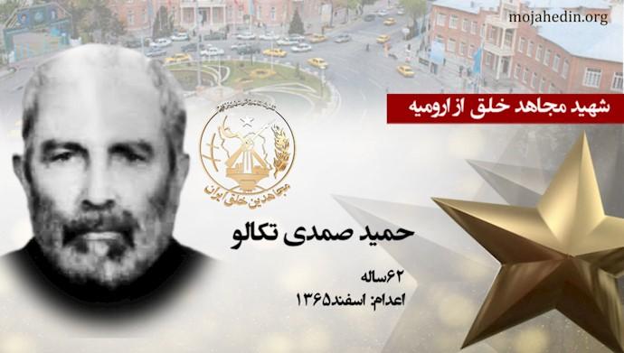 مجاهد شهید حمید صمدی تکالو