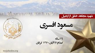 مجاهد شهید مسعود افسری