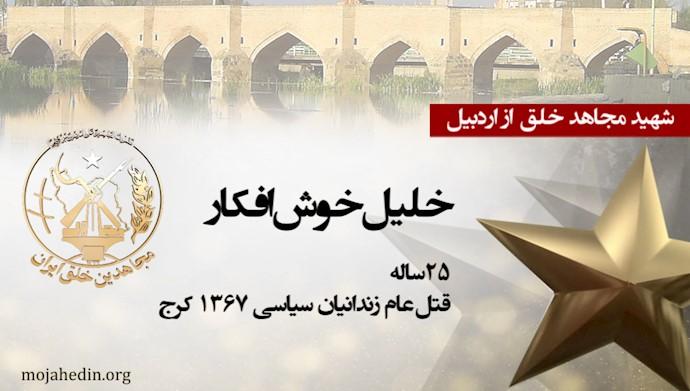 مجاهد شهید خلیل خوشافکار