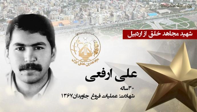 مجاهد شهید علی ارفعی