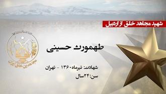 مجاهد شهید طهمورث حسینی