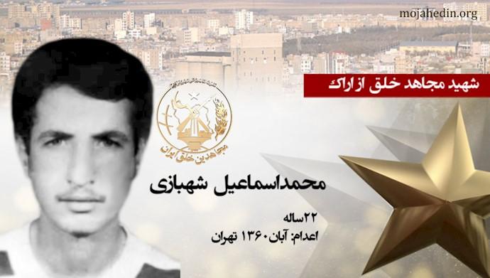 مجاهد شهید محمداسماعیل شهبازی