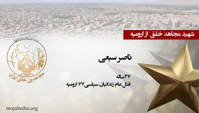 مجاهد شهید ناصر سبعی