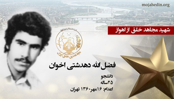 مجاهد شهید فضلالله دهدشتی اخوان