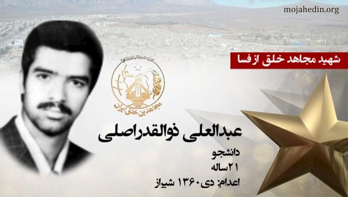 مجاهد شهید عبدالعلی ذوالقدراصلی