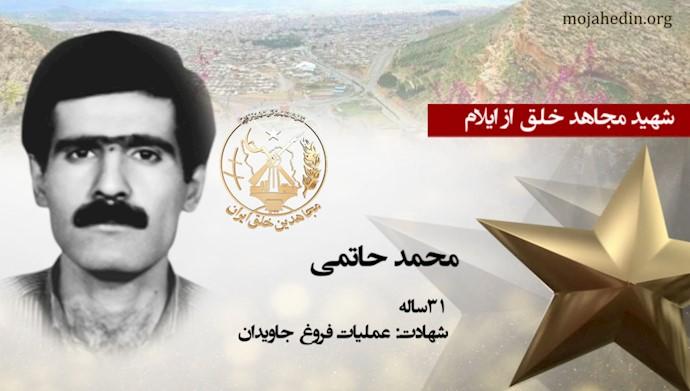 مجاهد شهید محمد حاتمی