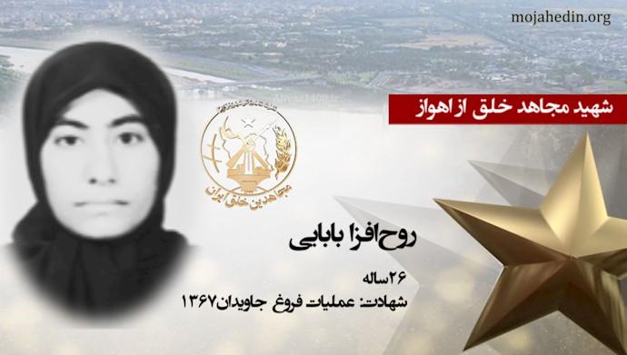 مجاهد شهید روحافزا بابایی