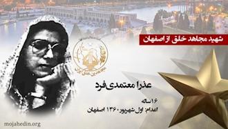 مجاهد شهید عذرا معتمدیفرد