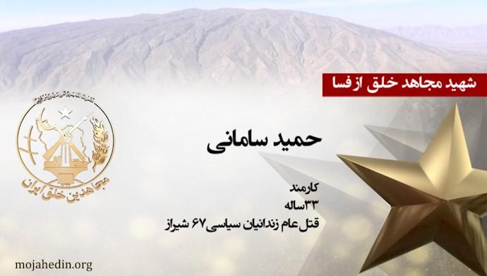مجاهد شهید حمید سامانی