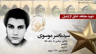 مجاهد شهید سیدناصر موسوی