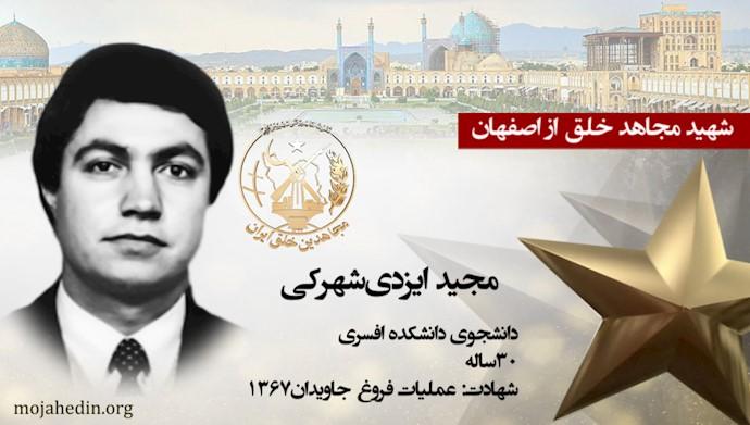 مجاهد شهید مجید ایزدی شهرکی