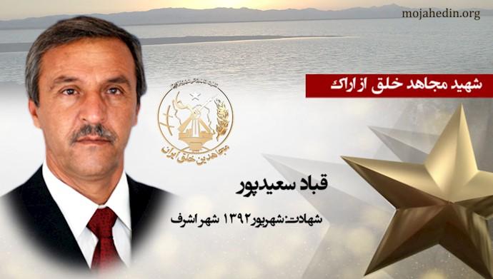 مجاهد شهید قباد سعیدپور
