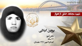 مجاهد شهید پروین گیلانی
