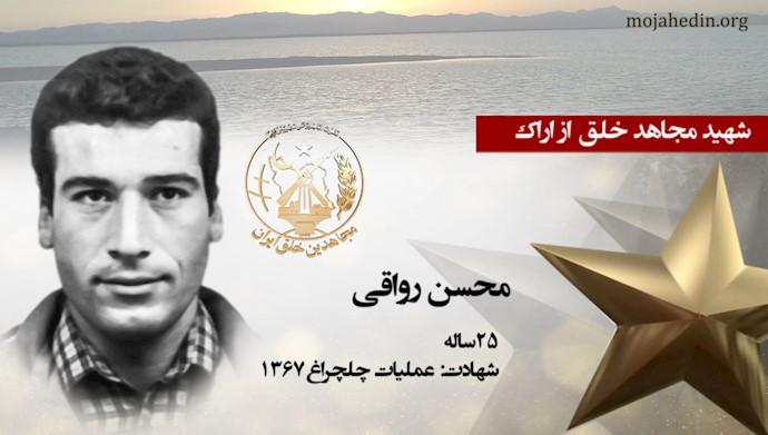 مجاهد شهید محسن رواقی