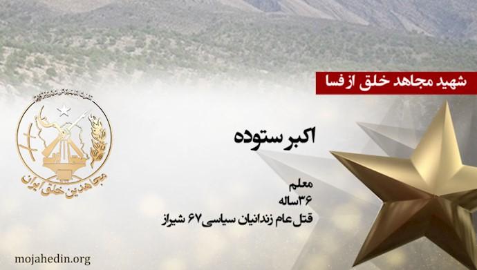 مجاهد شهید اکبر ستوده