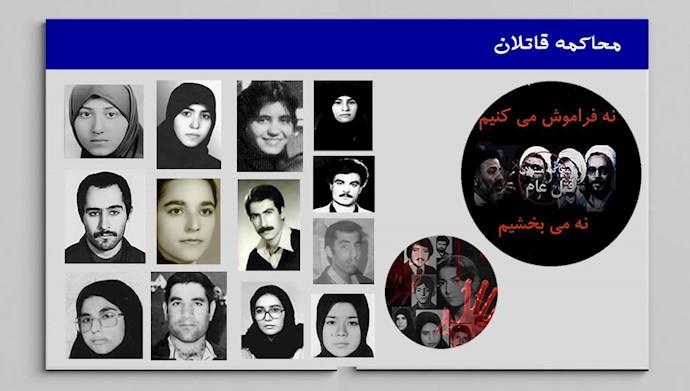 قتلعام ـ محاکمه قاتلان زندانیان سیاسی