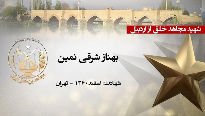مجاهد شهید بهناز شرقی نمین