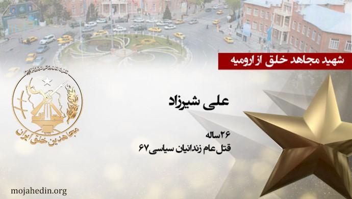 مجاهد شهید علی شیرزاد