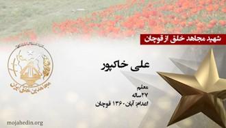 مجاهد خلق علی خاکپور