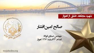 مجاهد شهید صالح امینافشار