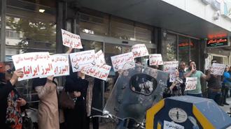 تجمع اعتراضی غارت شدگان موسسه البرز ایرانیان در تهران