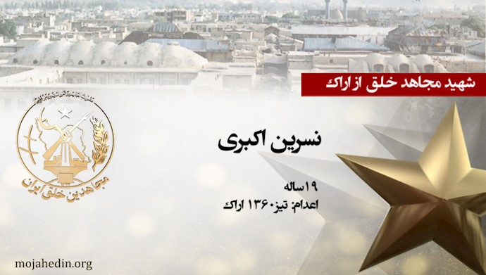 مجاهد شهید نسرین اکبری