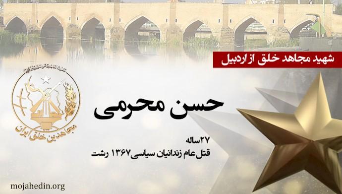 مجاهد شهید حسن محرمی