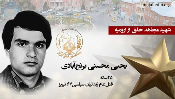 مجاهد شهید یحیی محسنی برنجآبادی