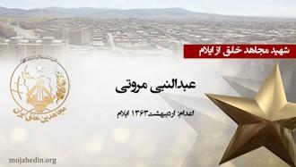 مجاهد شهید عبدالنبی مروتی