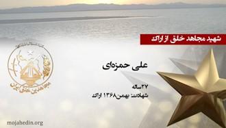 مجاهد شهید علی حمزهای