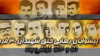 شهادت ۹زندانی سیاسی انقلابی در تپههای اوین