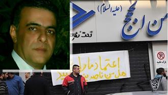 فوت یکی از غارت شدگان موسسه ثامن الحجج