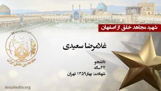 مجاهد شهید غلامرضا سعیدی